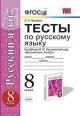 Русский язык 8 кл. Тесты к учебнику Разумовской